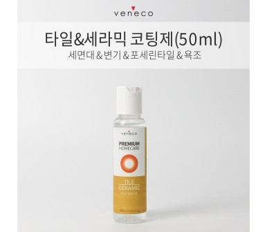 [타일&세라믹 코팅제] 욕실 세면대 변기 욕실 바닥 타일 줄눈 셀프나노 코팅 보호 단품50ml